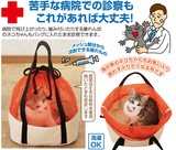 Cat Fine Cat Bag Pet Product