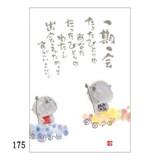 心を癒す「置物とインテリア」 御木幽石 ポストカードシリーズ No2/11