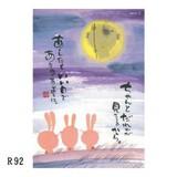 心を癒す「置物とインテリア」 御木幽石 ポストカードシリーズ No8/11