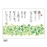 心を癒す「置物とインテリア」 御木幽石 ポストカードシリーズ No9/11