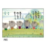 心を癒す「置物とインテリア」 御木幽石 ポストカードシリーズ No11/11