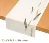 【定番商品】★抗菌消臭性のある竹繊維100%!★テーブルランナー(バンブー)