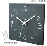 チョークで自由に!オリジナル時計【黒板クロック】
