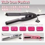 ブローザ 携帯用ヘアアイロン ポケット PIP-0521 [在庫有]