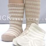 【赤ちゃんの靴下】日本製☆ボーダー柄 オーガニックコットン使用!