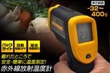 片手で引き金をひくだけ!安全温度測定     非接触式 赤外線放射温度計