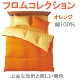 日本製【オレンジ/フロム(FROM)コレクション】(掛カバー、敷カバー、BOXシーツ、ピロケース)