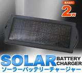 〔エコ発電〕☆カタログ通販でも販売中☆ 車のバッテリー上がり防止に♪  ソーラーバッテリーチャージャー