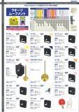 【カタログ販売】オリジナル時計作りや古い時計の修理に■誠時のクラフトクロック 2015年版■