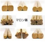 マロン箸シリーズ