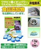 Salt Sterilization Washing Wasabi Tall