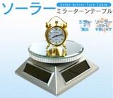 <店舗・ディスプレイ用品>〔エコ発電〕  ソーラーミラーターンテーブル 2色