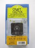 【オリジナルの時計を製作】ムーブメント SP-300