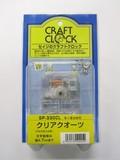 【オリジナルの時計を製作】ムーブメント SP-330