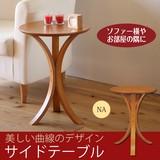 【新生活】【直送可】【売れ筋】サイドテーブル【木製】【北欧風】【送料無料】