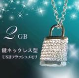 ジュエリー感覚ラインストーン・デコUSB鍵2GB【FOREST 天然石 パワーストーン】