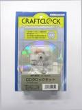【時計を作ってみよう!!】CDクロックキット SP−800