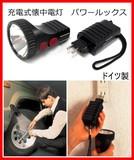 【ドイツ製】充電式懐中電灯・ライト パワールックス(防災グッズ)