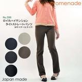 *596*《定番》秋物 ロイカハイテンション・タイトストレートパンツ【日本製】