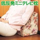 低反発ミニテレビ枕