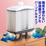 【直送可】電気を使わない加湿器 ガイアモ パーソナルタイプ