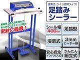 【SIS卸】◆店舗用品◆シール幅400mm◆足踏みシーラー◆FR-400◆カラー変更しました◆