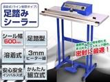 【SIS卸】◆店舗用品◆シール幅600mm◆足踏みシーラー!!◆FR-600◆カラー変更しました!◆