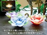 水に浮かぶ癒しのロータスキャンドル!【フローティングロータスキャンドル】アジアン雑貨