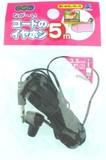 【イヤホン】【電気用品】なが〜いコードのイヤホン 5m