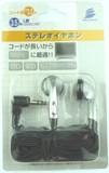 【イヤホン】【電気用品】ステレオイヤホン 3.0m