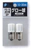 グロー球  (ホワイト) 2P【電気用品】