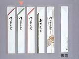 箸袋 中袋シリーズ