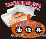 NHKで紹介されました!魚が一度に両面焼ける!「魚焼きセット」