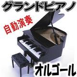 【新商品】自動演奏♪グランドピアノオルゴール!!