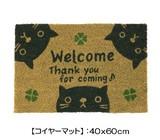 【定番商品】いたずら好きの子ネコ達♪(ココヤシマット) Welcomeコイヤーマット