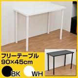 【使用方法は∞、奥行き2サイズ】フリーテーブル 90cm幅 奥行き45cmと60cm BK/WH