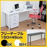 【使用方法は∞、奥行き2サイズ】フリーテーブル 150cm幅 奥行き45cmと60cm BK/WH