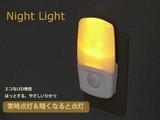 【信頼のOHMブランド】やさしいオレンジ色 LED使用で電気代月約5円! 光センサーと常時点灯が選べる