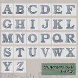 ≪売れ筋≫miniサイズ ♪ブリキアルファベット お好きな文字を組み合わせて♪