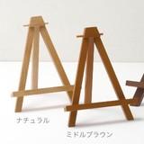 【小型〜大型用イーゼル】木製イーゼル 「額」「イーゼル/フック」