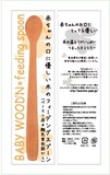 木のフィーディングスプーン★個別包装タイプ★