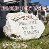 ★決算特価★ガーデニングレジン・WELCOME TO MY GARDEN