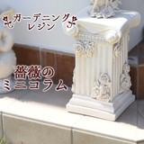 ★ガーデニングSALE★ガーデニングレジン・薔薇のコラム/ヨーロピアン