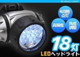 【LEDライト】アウトドアや夜間の作業に♪ 18灯LEDヘッドライト