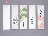箸袋 ミニシリーズ