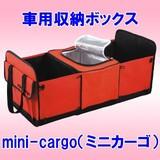車用収納ボックス mini-cargo(ミニカーゴ)