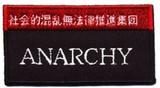 ■ワッペン■社会的混乱無法律推進集団 ANARCHY