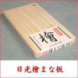 【高級日光檜のまな板です!】 日光桧まな板21cm・24cm