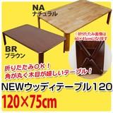 【離島・日時指定不可】【折りたたみ式】NEWウッディーテーブル 120 ブラウン/ナチュラル