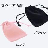 【 V 】 アクセサリー巾着♪ スクエア四角ブラックorピンクの巾着ポーチです♪ V-k01